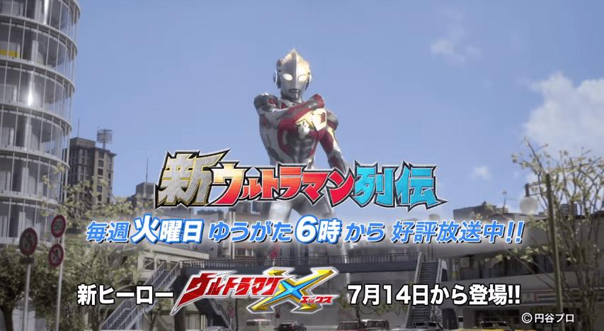 First Ultraman X Series Trailer Released