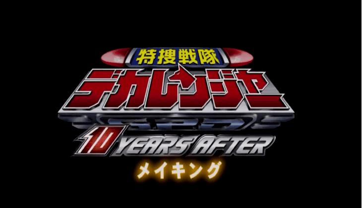 Tokusou Sentai Dekaranger: 10 Years After Making-of Trailer Released