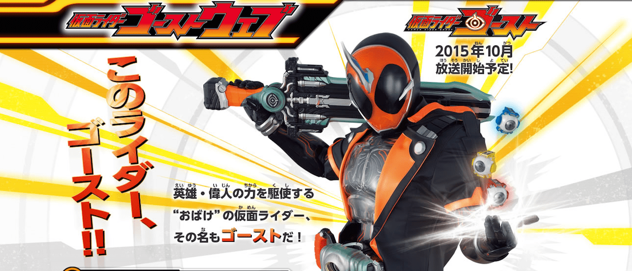 Bandai's Kamen Rider Ghost Website Launched