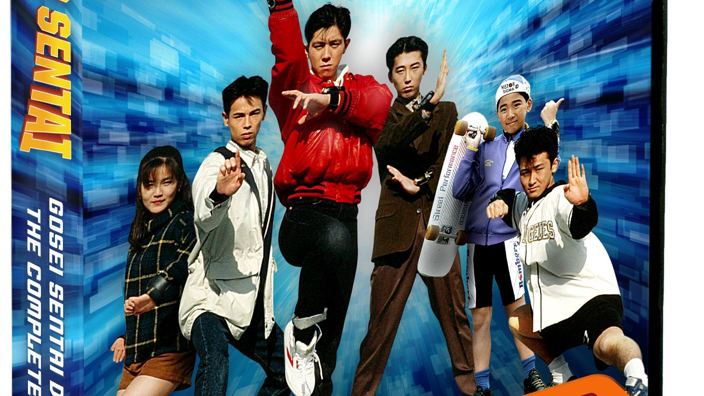 Gosei Sentai Dairanger DVD Release Date Announced