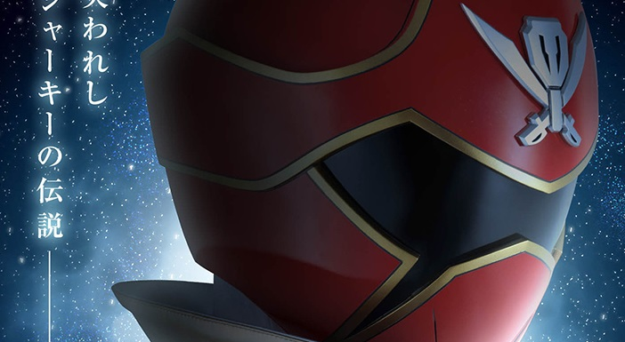 Premium Bandai Teases New Gokaiger Related Item