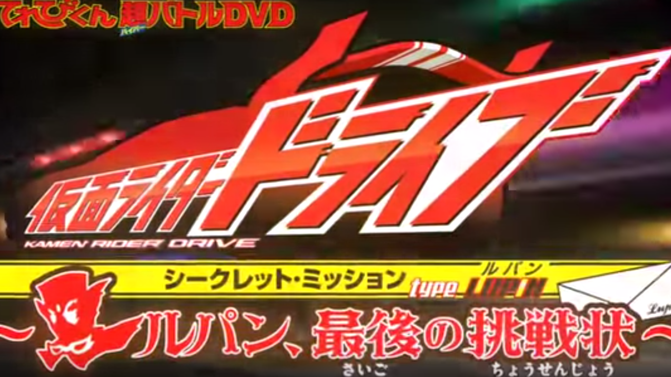Kamen Rider Lupin to Reappear in DVD Special