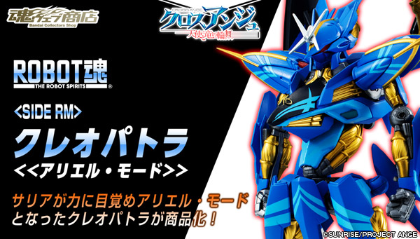 Upcoming Robot Damashii Releases for March via Tamashii Web