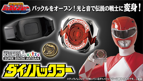 Super Sentai Artisan Dino Buckler Announced