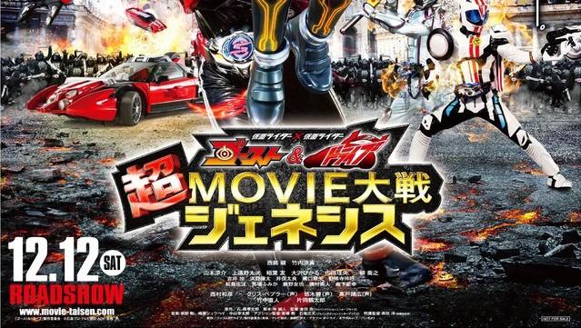 Kamen Rider x Kamen Rider Ghost and Drive Super Movie Wars Genesis