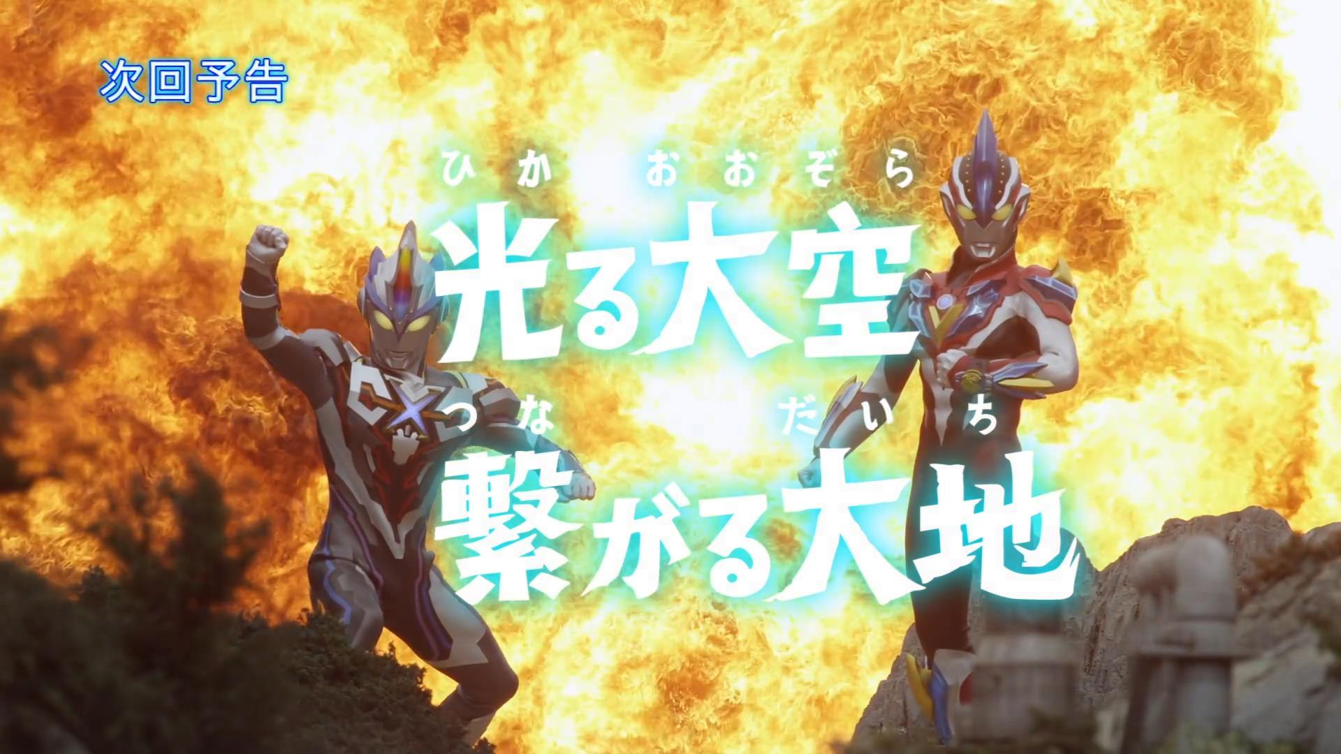 Next Time on Ultraman X: Episode 14