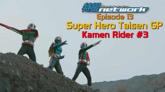 TokuNet Podcast #13 – Super Hero Taisen GP: Kamen Rider #3