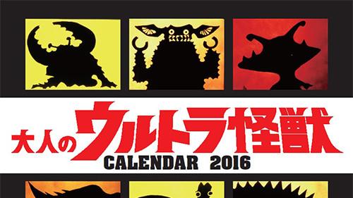 """Ultra Monster Calendar 2016"" Available for Preorder"