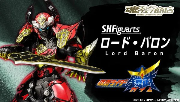 S.H.Figuarts Lord Baron Available For Preorder At Premium Bandai