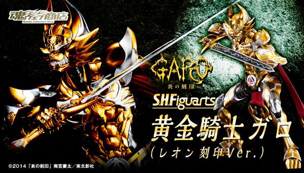 S.H. Figuarts Golden Knight Garo (Leon Seal Version) Announced