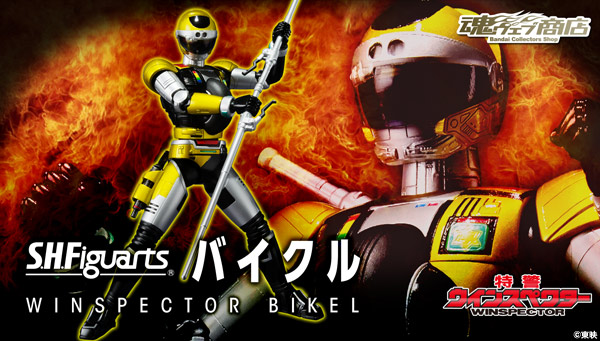 S.H. Figuarts Bikel Available for Pre-order on Premium Bandai