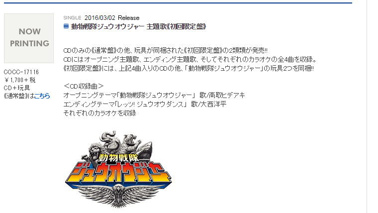 Zyuohger OP/ED Artists and Dance Choreographer Announced