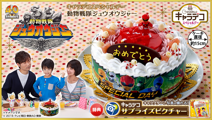 Dobutsu Sentai Zyuohger Cakes Now On Sale