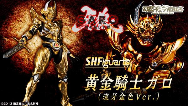 S.H. Figuarts Golden Knight Garo (Ryuga Gold Version) Announced