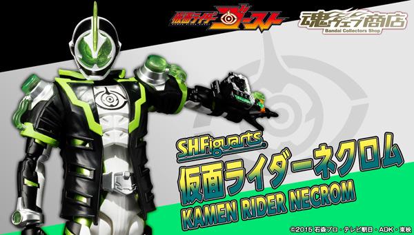 Kamen Rider Necrom S.H. Figuarts Announced