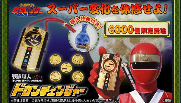 More Super Sentai Artisan Doron Changer Details Revealed