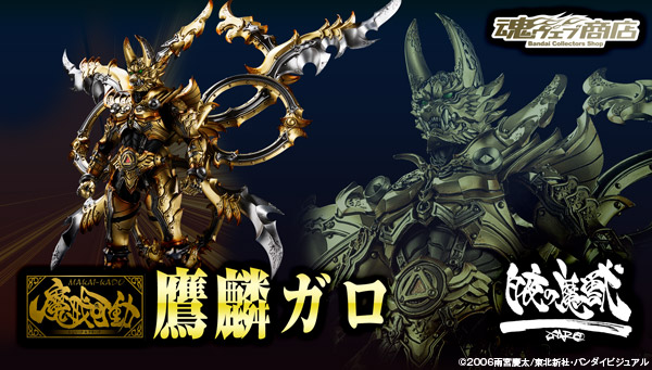 Makai Kado Garo (Ourin no Ya Version) Announced