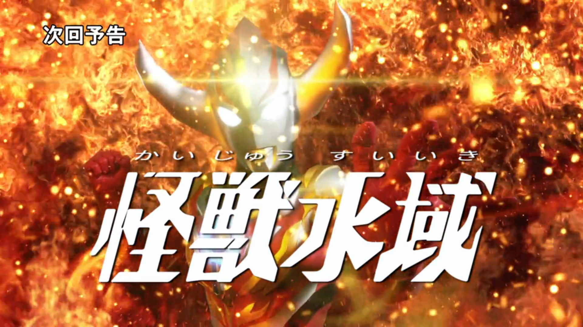 Next Time On Ultraman Orb: Episode 3
