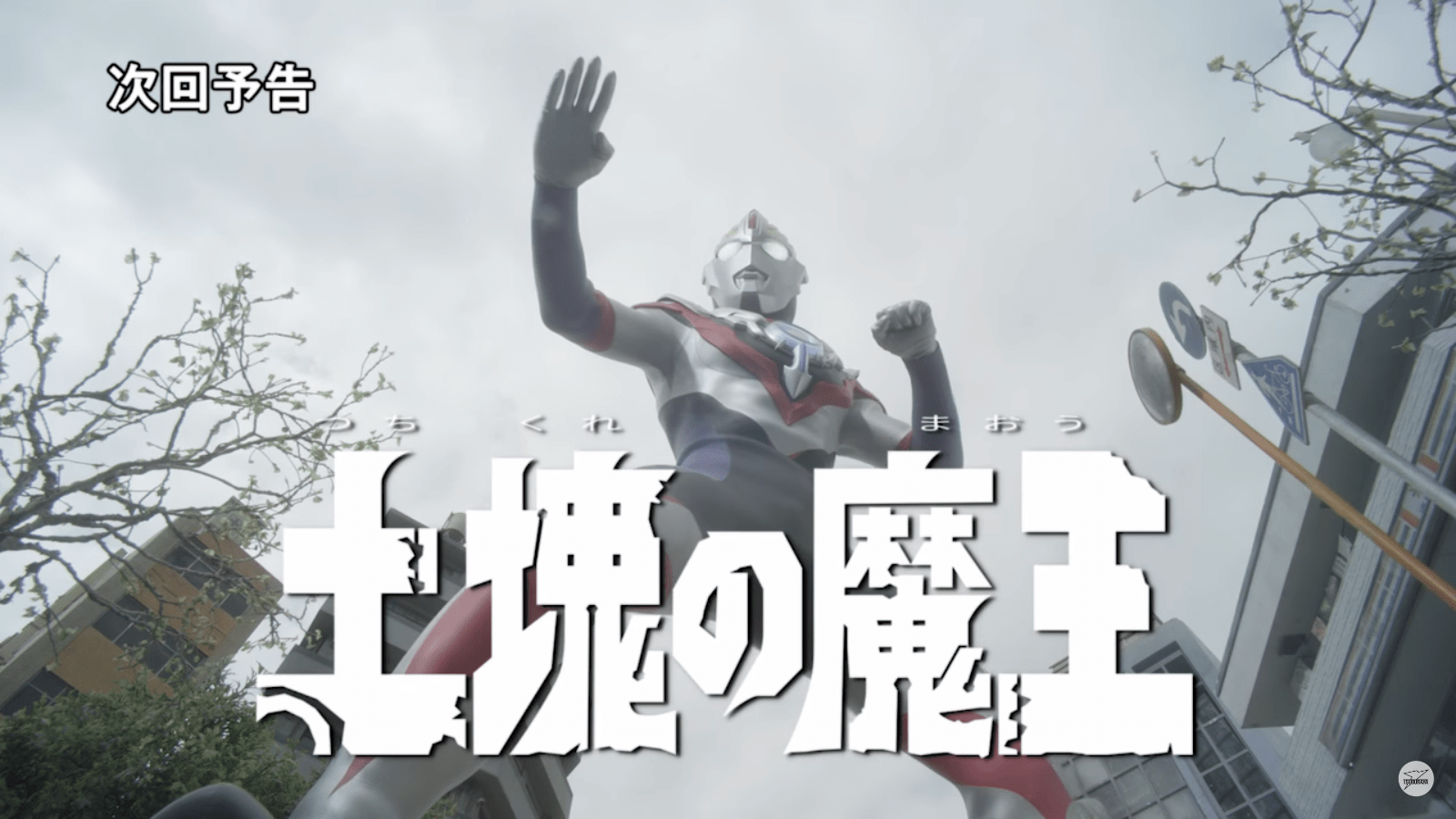 Next Time on Ultraman Orb: Episode 2