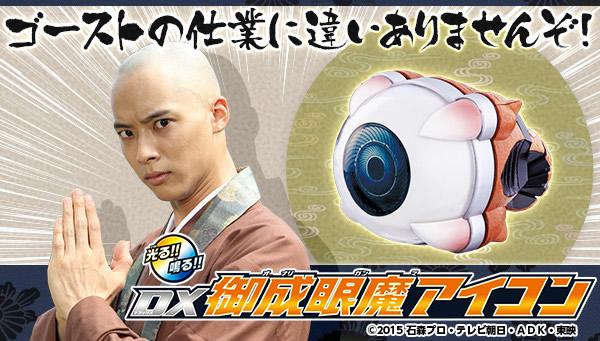 Onari Gamma Eyecon Announced