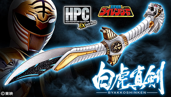 High Proportion Collection Byakkoshinken Announced
