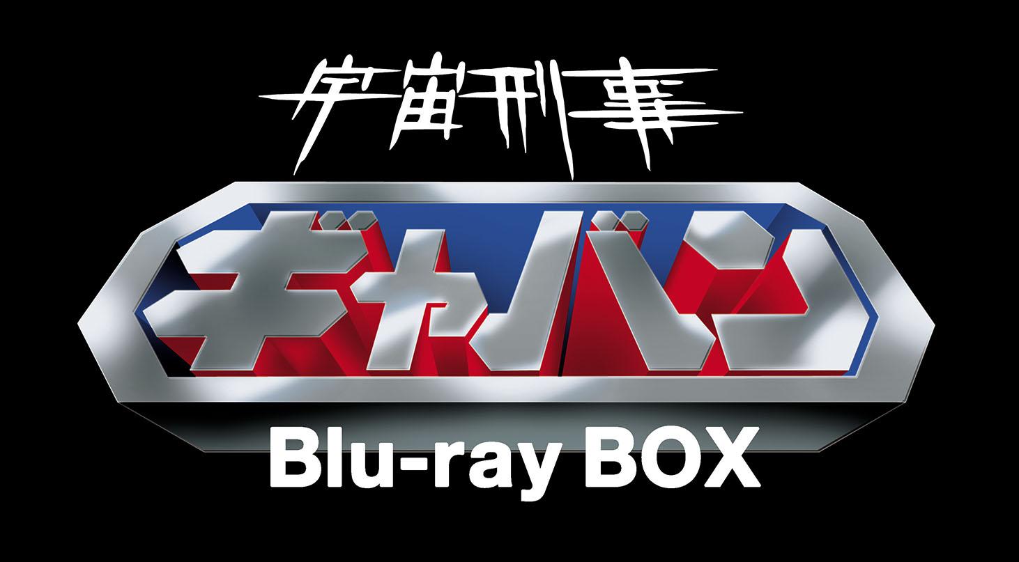 Space Sheriff Gavan Blu-Ray Box Announced for 2017