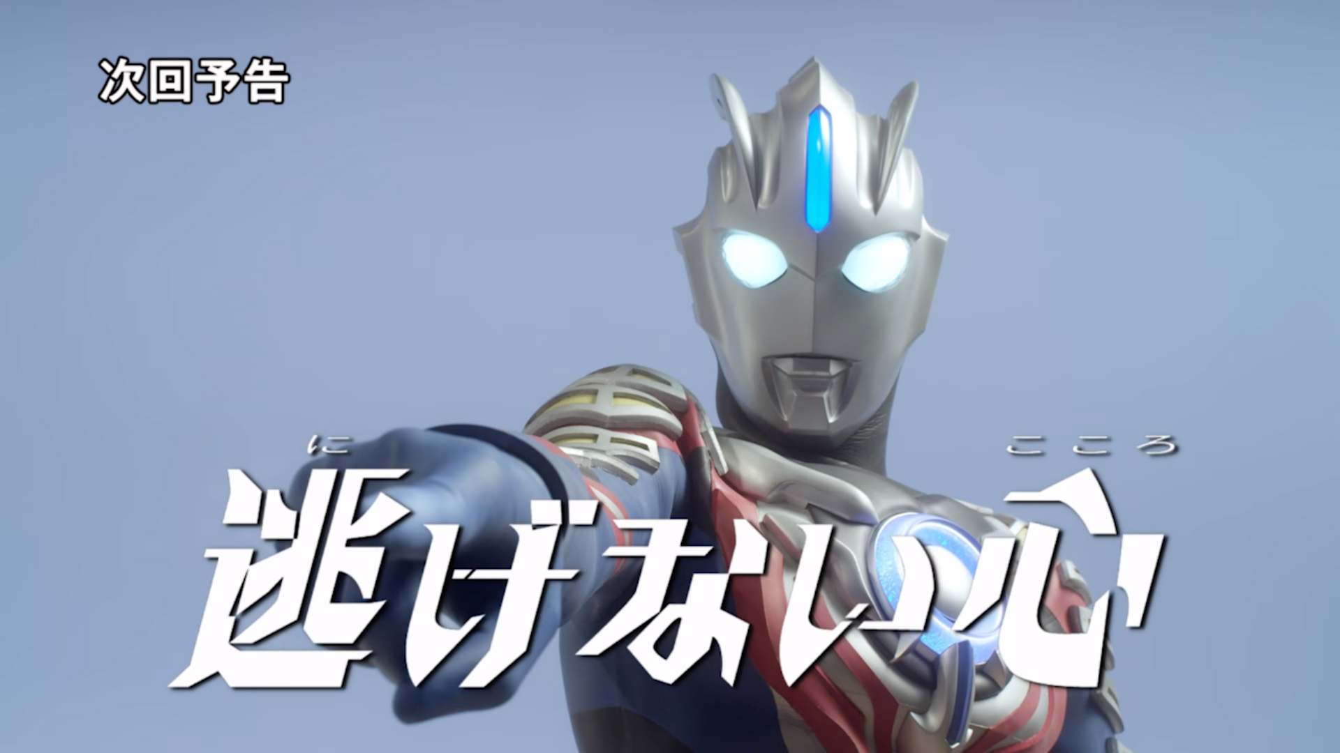 Next Time On Ultraman Orb: Episode 5