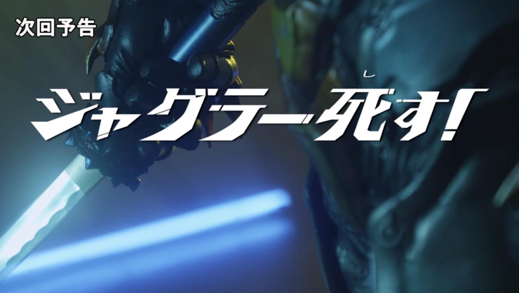 Next Time On Ultraman Orb: Episode 10