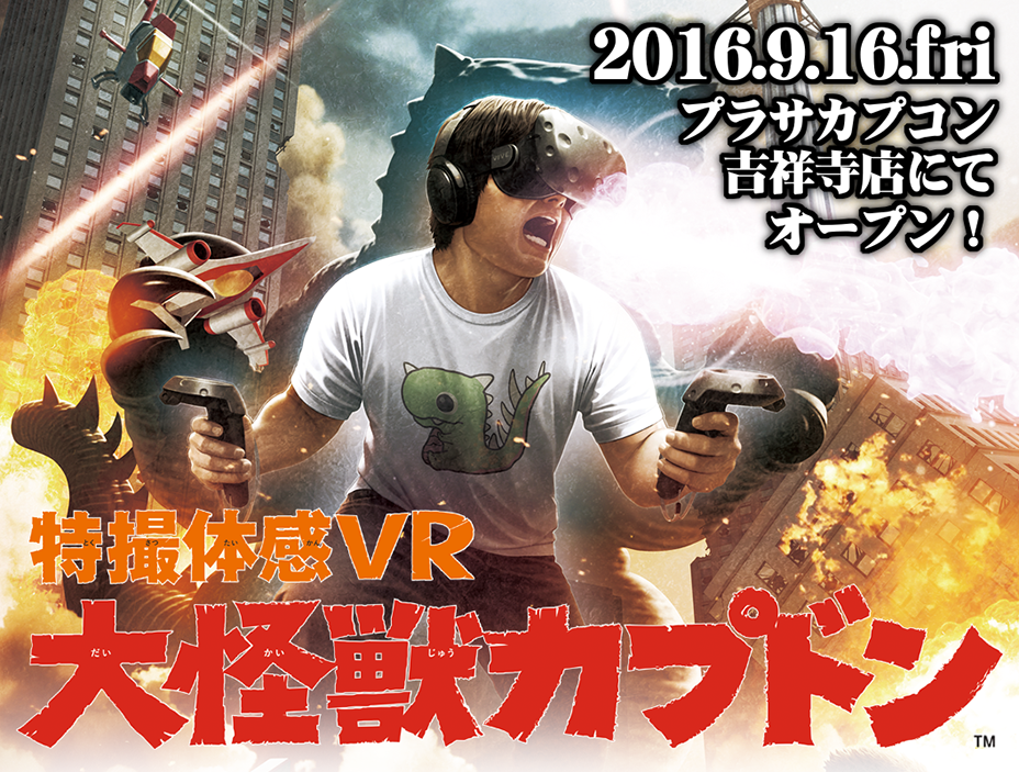 Capcom Announced New Kaiju VR simulation