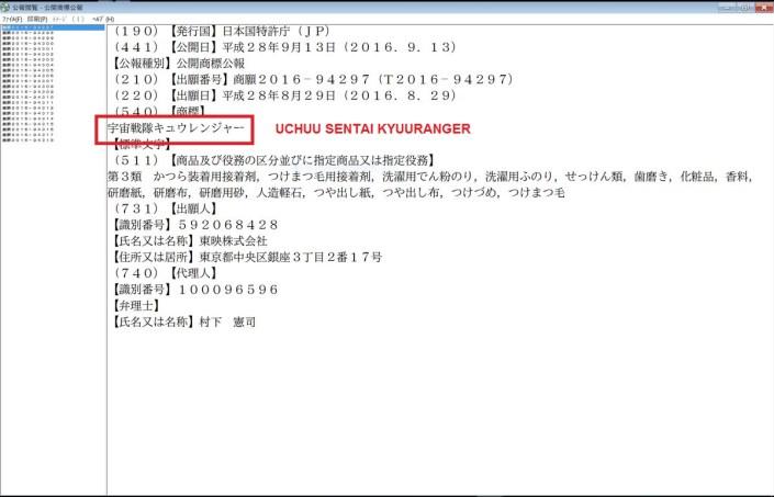 Copyright information for Uchuu Sentai Kyuuranger