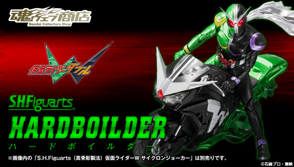 All New S.H.Figuarts Hardboilder Announced