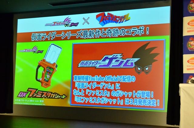 Kamen Rider Ex-Aid Collaborates with Famista