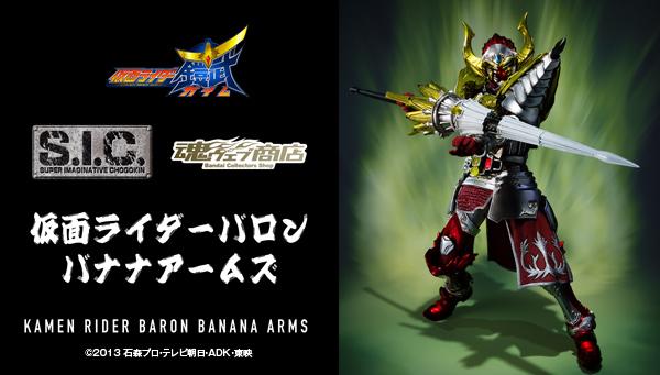 S.I.C. Kamen Rider Baron Banana Arms Announced