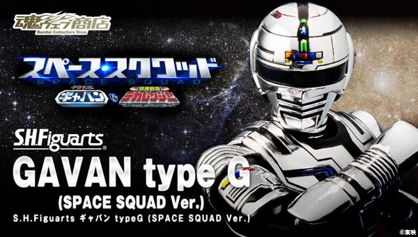 Premium Bandai Space Sheriff Gavan Type G (SPACE SQUAD Version) S.H.Figuarts Item Listing Available