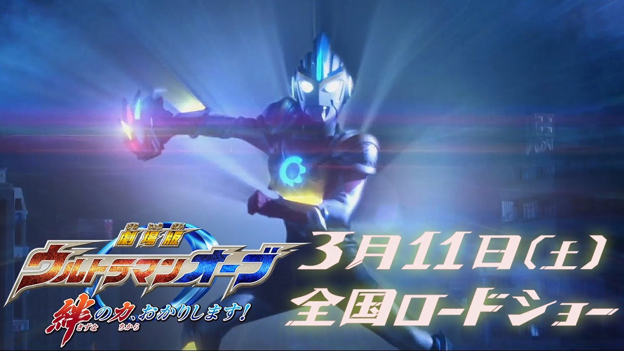 Second Ultraman Orb Movie Trailer Released