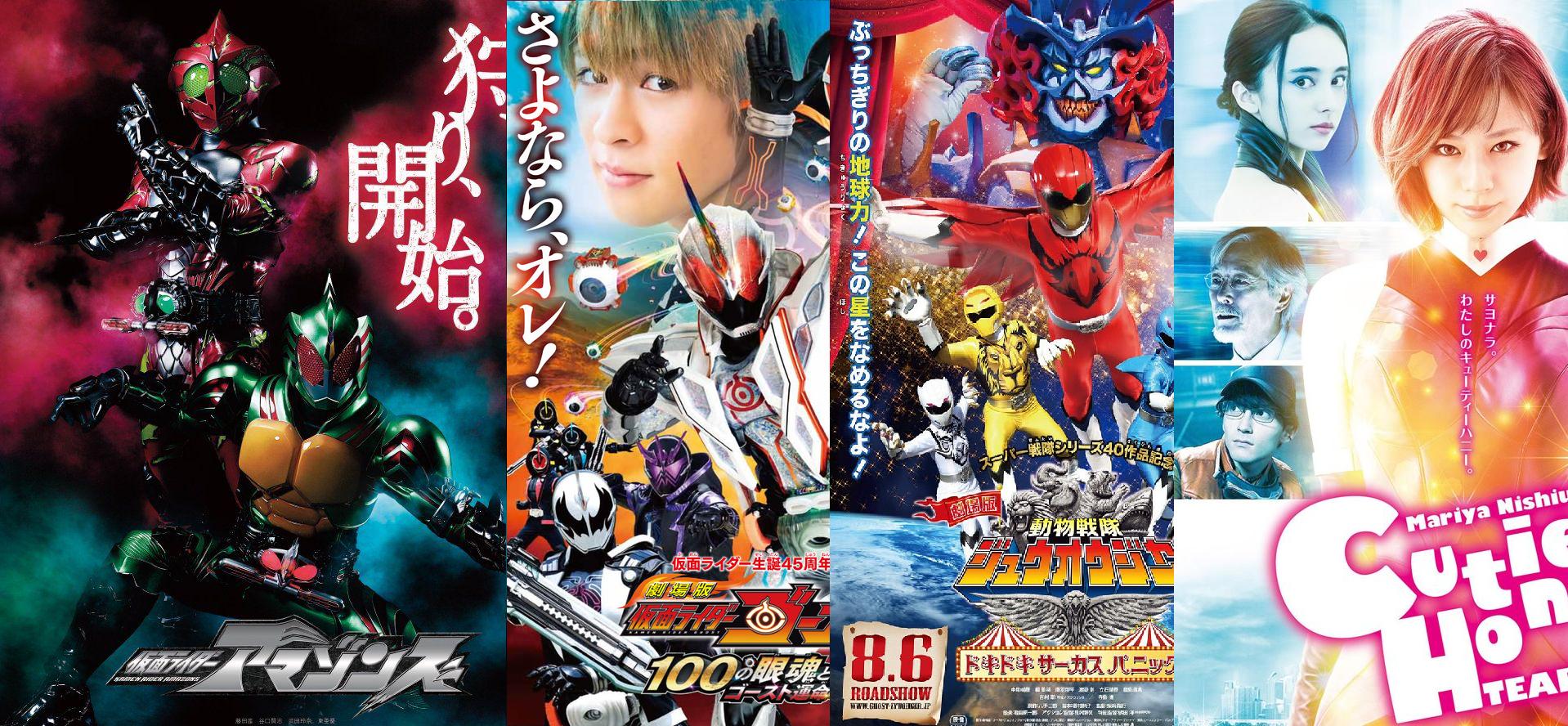 Kamen Rider Amazons and Tokusatsu Movies Receive Nominations at Japan Action Awards 2017