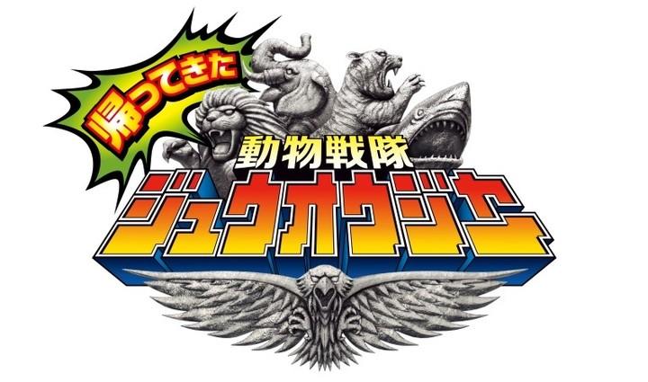 Dobutsu Sentai Zyuohger Returns V-Cinema Announced