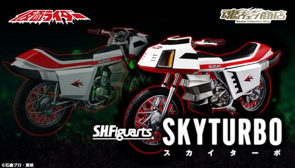 S.H.Figuarts Skyturbo Announced