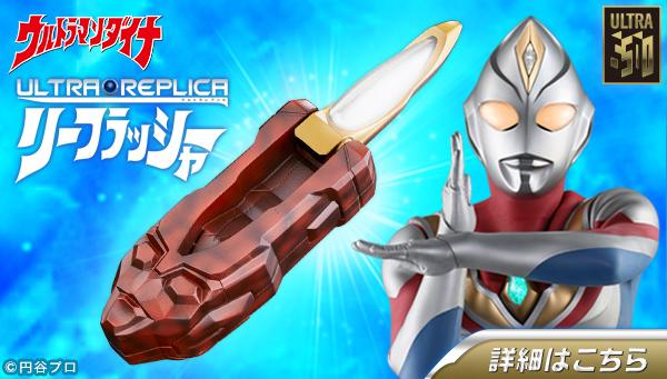 Ultra Replica of Ultraman Dyna's Reflasher Announced