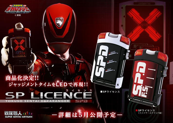 Premium Bandai Announces the Super Sentai Artisan SP Licence