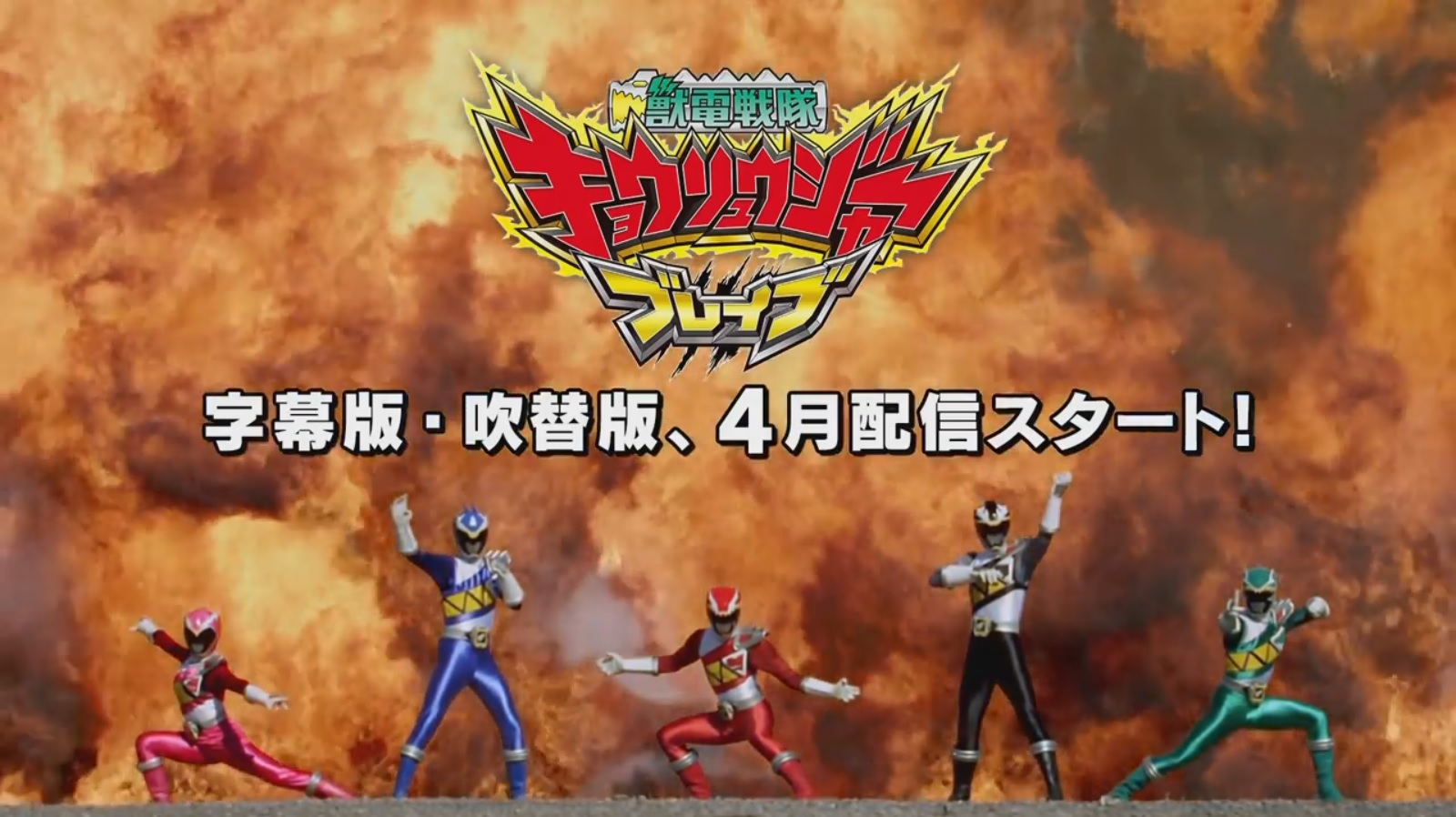 Japanese Promotional Video for Zyuden Sentai Kyoryuger Brave Released