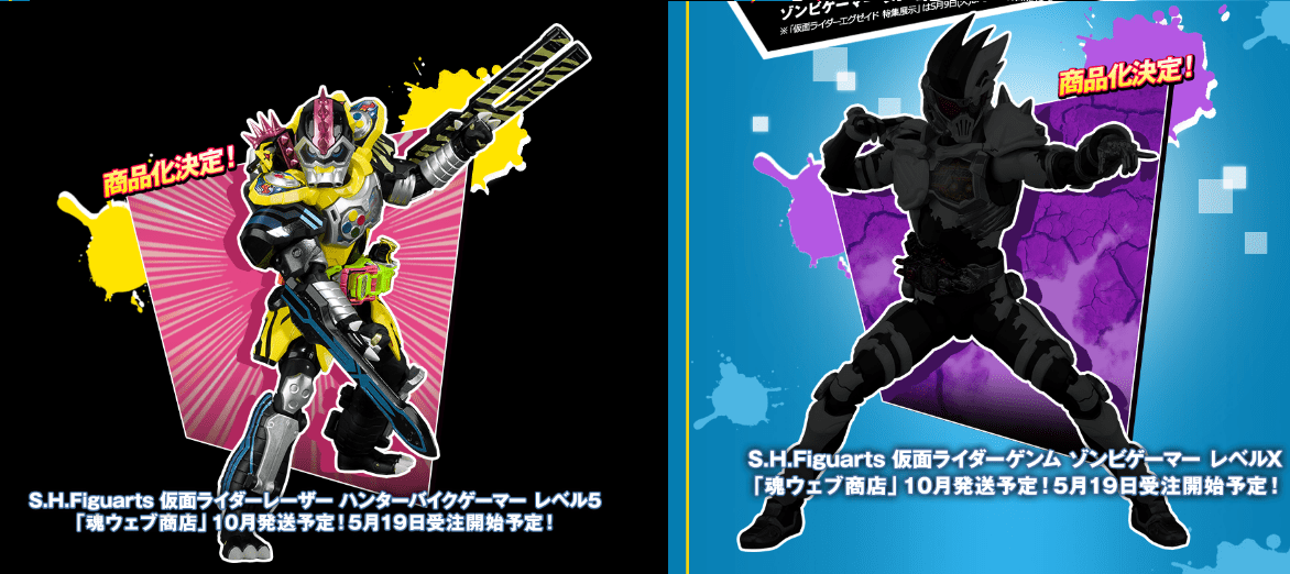 S.H.Figuarts Kamen Rider Lazer Hunter Bike Gamer and Kamen Rider Genm Zombie Announced