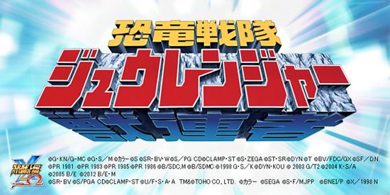 Kyōryū Sentai Zyuranger event image.