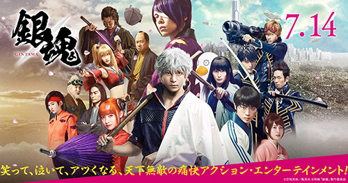 Live-Action Gintama Starring Tokusatsu Alums Releases Trailer