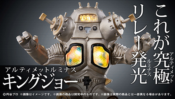 Ultimate Luminous King Joe Premium Bandai Figure Revealed