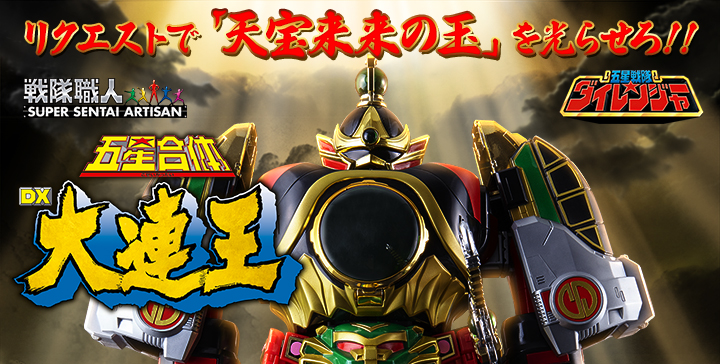 Pre-orders Begin For Super Sentai Artisan Dairen'oh