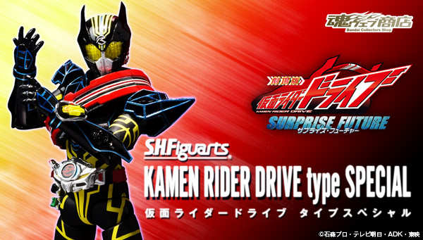 S.H.Figuarts Kamen Rider Drive Type Special Announced