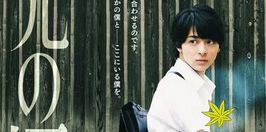 Kamen Rider Gaim's Mahiro Takasugi Cast in Live-Action Gyakkō no Koro Film