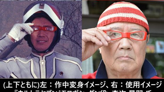 Premium Bandai Releases Ultra Seven Reading Glasses