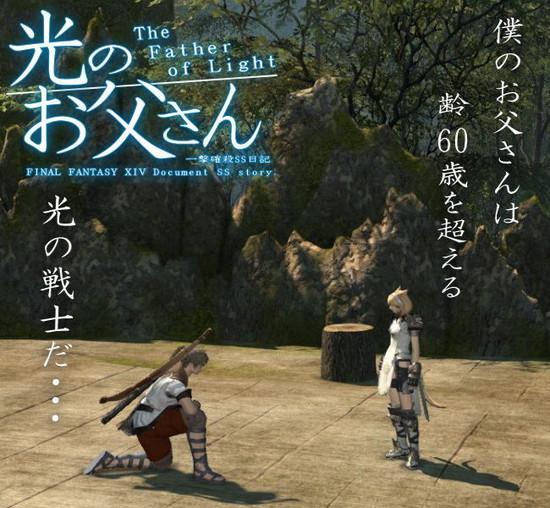 Final Fantasy XIV Dad of Light (2)